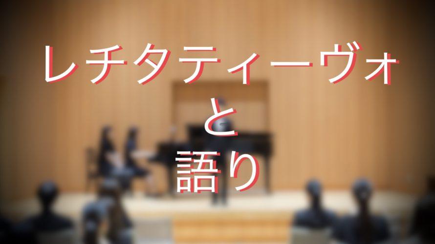 オペラの「レチタティーヴォ」と日本の曲の「語り」