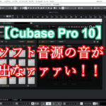 【Cubase Pro 10】ソフト音源の音が出ない時の対処法