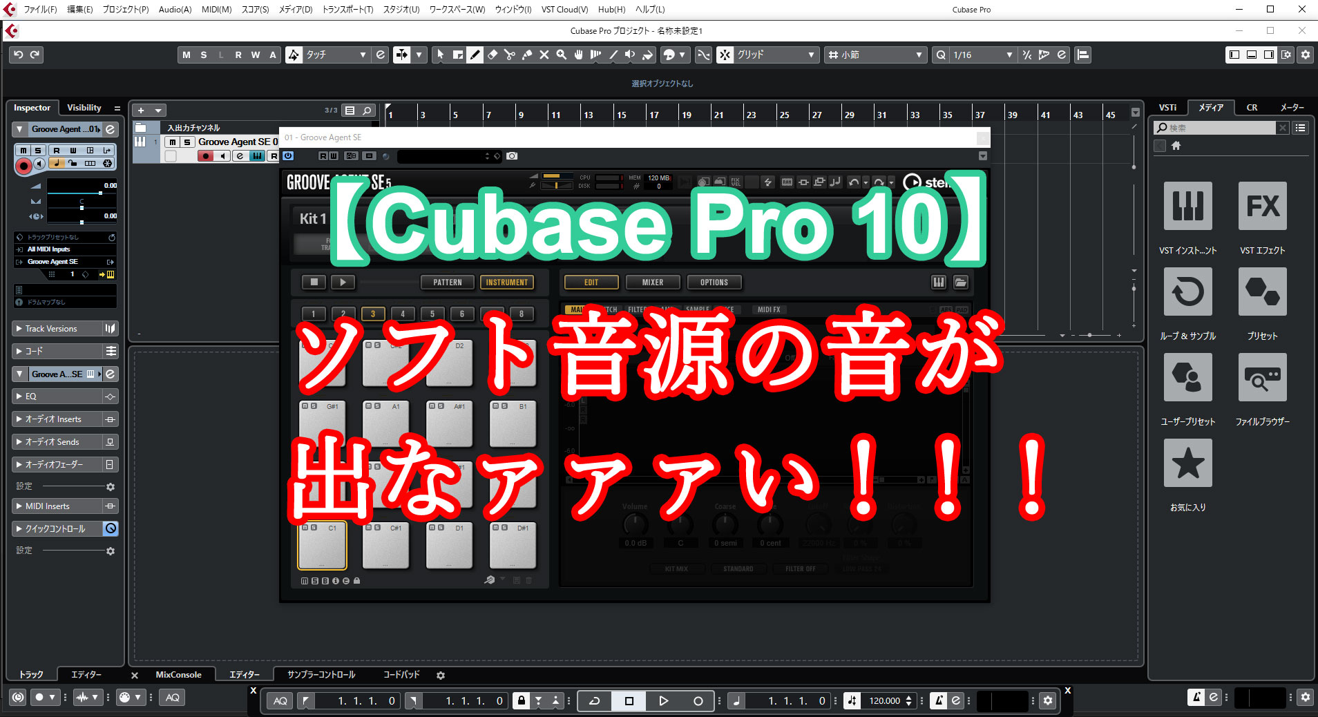 Cubase Pro 10 ソフト音源の音が出なァァァい!!!