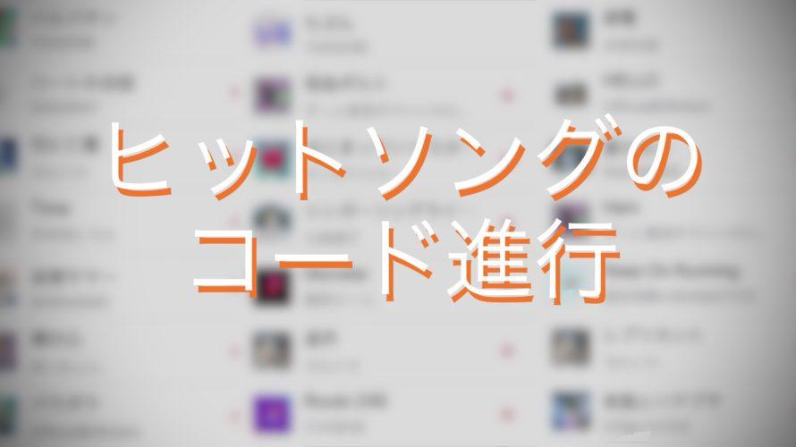 【音楽】最近シティーポップ的なコード進行が多い